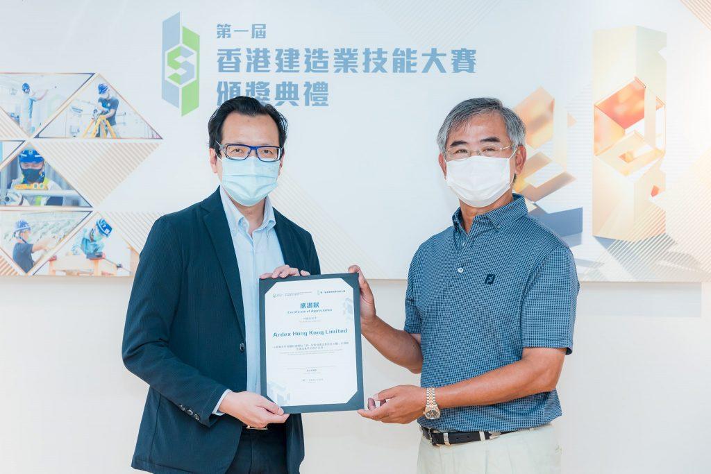 「第一屆香港建造業技能大賽」贊助機構感謝狀頒贈儀式。