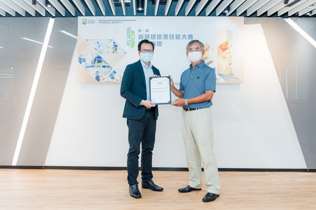 ARDEX香港贊助2021年「第一屆香港建造業技能大賽」
