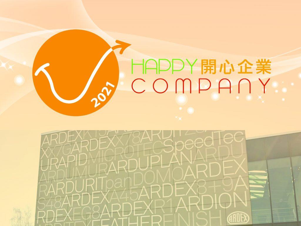 開心企業 2021 happy company